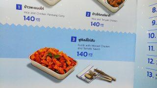 タイ・ライオン・エアの機内食メニューその1