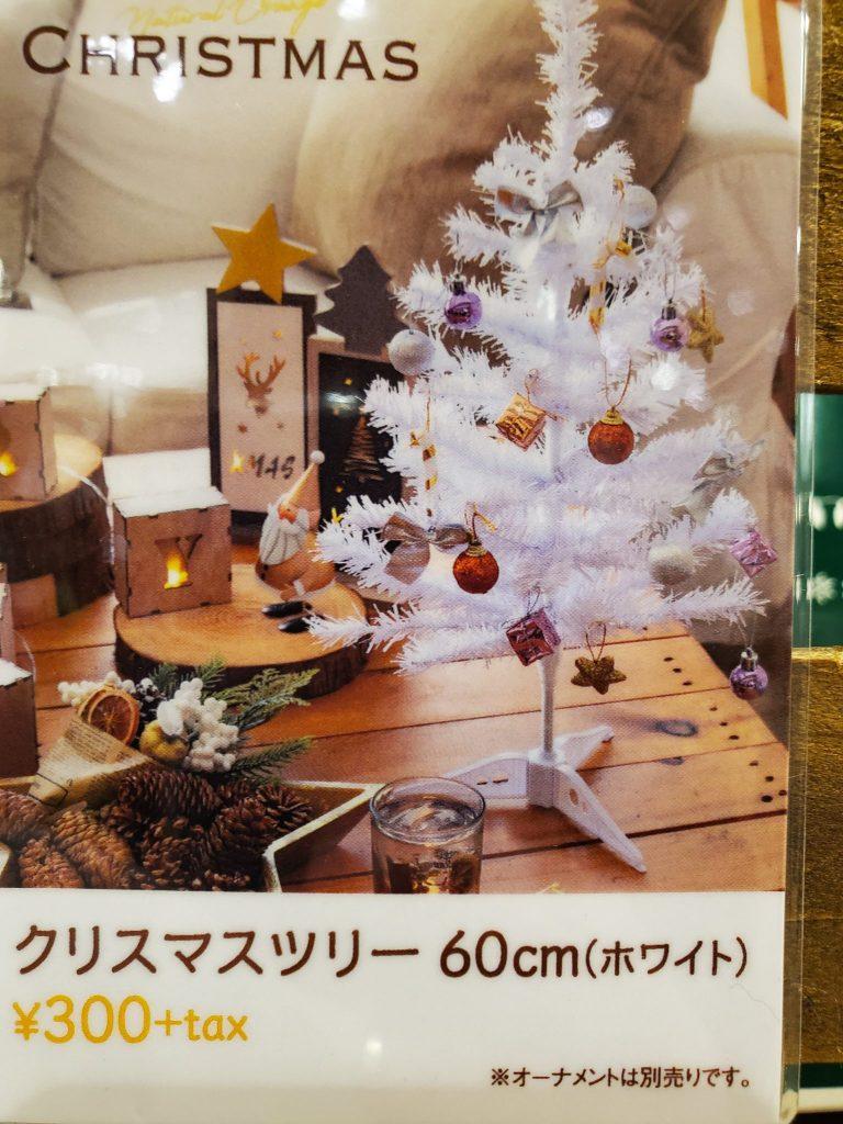 3coinsクリスマスツリー60cm-3